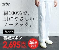 綿100%で、肌にやさしいノータック。 葛城ズボン