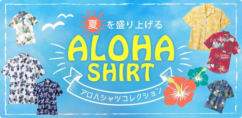 夏を盛り上げるアロハシャツ