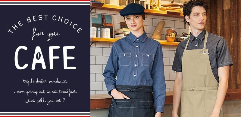 おしゃれなカフェにピッタリの制服
