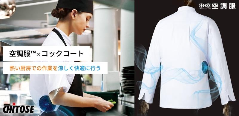 圧倒的な涼しさ!空調服(TM)×コックコート