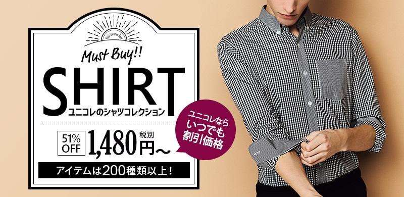 アイテムは200種類以上!1,480円から買えるシャツ