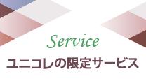 ユニコレの限定サービス