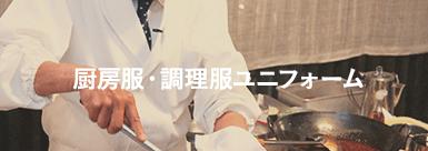 厨房服・調理服ユニフォーム