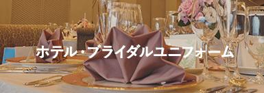 ホテル・ブライダルユニフォーム