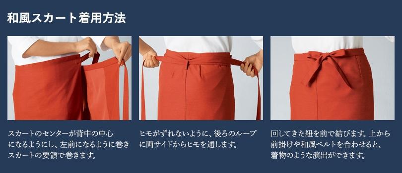 和風スカートの着用方法