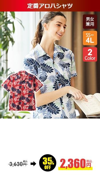 アロハシャツ(シダ)半袖 FB4547U