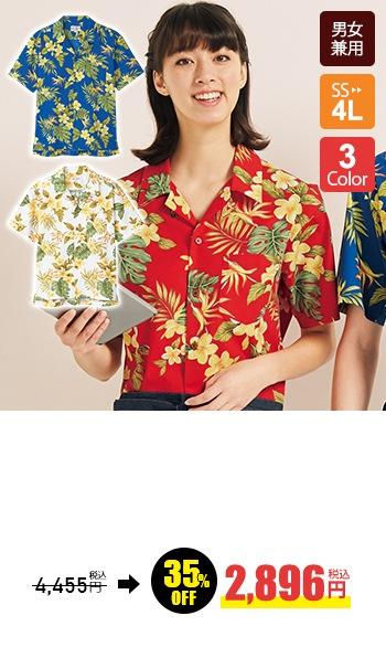 アロハシャツ半袖 EP8300