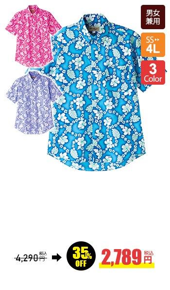 アロハシャツ半袖 EP8301