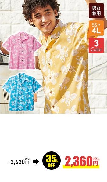 アロハシャツ(パイナップル)半袖 FB4546U
