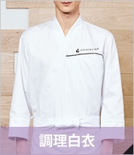 大きいサイズの調理白衣