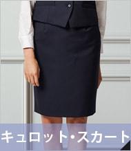 大きいサイズのキュロット・スカート