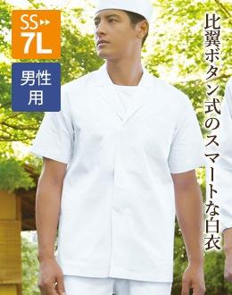 大きいサイズの人気ランキング2位 衿付調理衣半袖[男子][KAZEN製品] 312-30