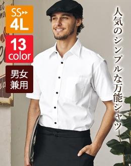 大きいサイズの人気ランキング3位 ブロードシャツ半袖[男女兼用][チトセ製品] EP5963