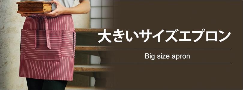 大きいサイズエプロン