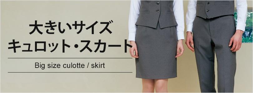 大きいサイズキュロット・スカート