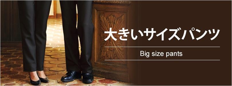 大きいサイズパンツ