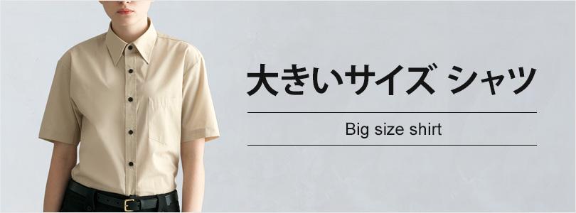 大きいサイズシャツ