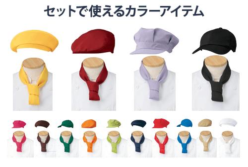 セットで使えるカラーアイテム 帽子・スカーフ