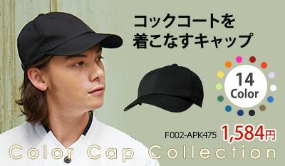 コックコートを着こなすキャップ キャップ(無地)[KAZEN製品] APK475