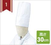 コック帽人気ランキング1位 コック帽[チトセ製品] NO5978