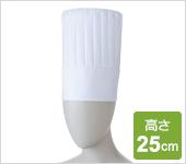 コック帽人気ランキング2位 コック帽(25cm)[男女兼用][住商モンブラン製品] 9-635