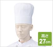 コック帽人気ランキング3位 コック帽[2枚入](高さ27cm)[KAZEN製品] 471-50