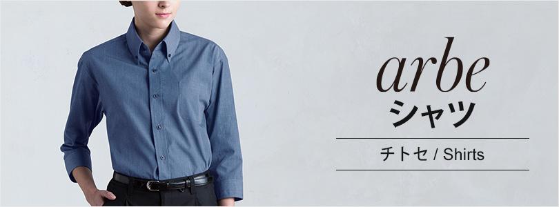 63e03c55779049 チトセのシャツ|フードユニフォーム・飲食店制服の【ユニコレ】