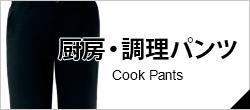厨房・調理パンツ