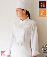 刺繍が映える調理白衣 コックコート八分袖[男女兼用][KAZEN製品] HM201-10