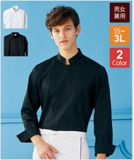 刺繍が映える調理白衣  ツイルコックコート長袖[男女兼用][住商モンブラン製品] 6-100