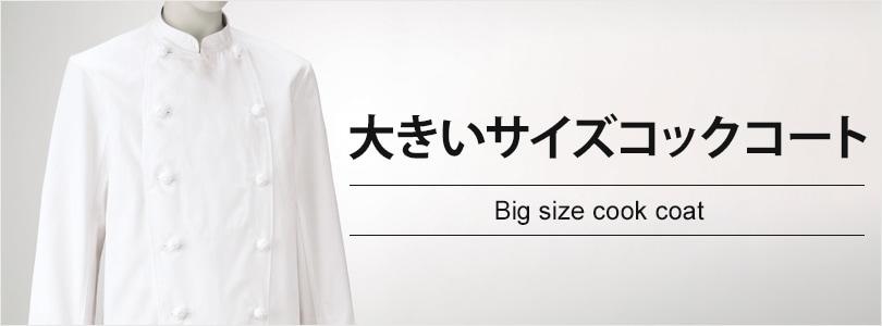 大きいサイズコックコート