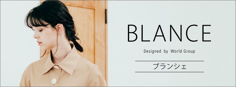 BLANCE(ブランシェ)
