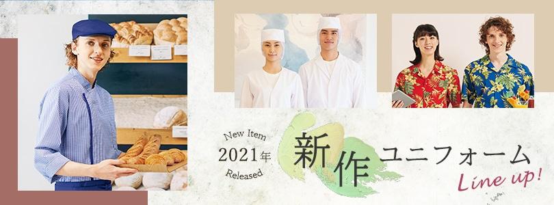 2021年度新商品