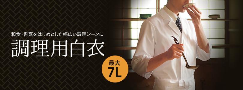 和食・割烹をはじめとした幅広い調理シーンに