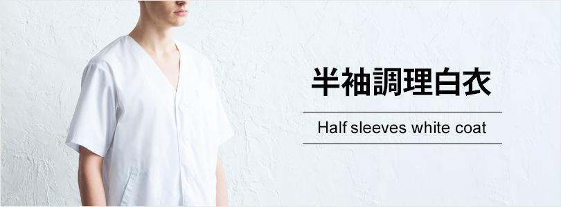 半袖調理白衣