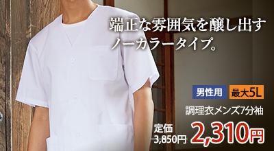 おすすめの調理白衣 調理衣メンズ7分袖[住商モンブラン製品] 1-617