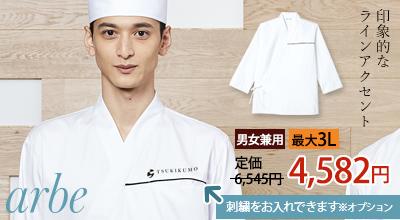 おすすめの調理白衣 ジンベイ[男女兼用][チトセ製品] DN8022