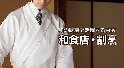 和の厨房で活躍する白衣 和食店・割烹
