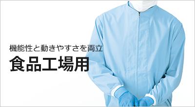 機能性と動きやすさを両立 食品工場用白衣
