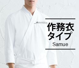 調理白衣 作務衣タイプ