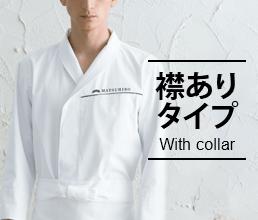 調理白衣 襟ありタイプ