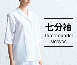 七分袖調理白衣