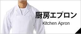 厨房エプロン