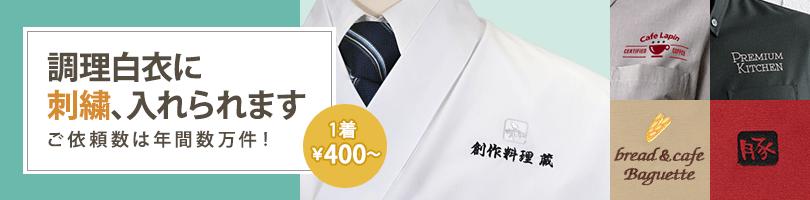 調理白衣に刺繍、入れられます。ご依頼件数は年間数万件!
