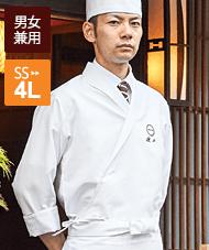 ジンベイ七分袖[男女兼用][チトセ製品] DN8212