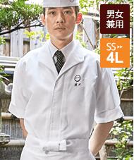 白衣半袖[男女兼用][チトセ製品] DN8209