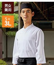 刺繍が映える調理白衣 調理コート7分袖(袖口ネット付)[男女兼用][住商モンブラン製品] 2-661