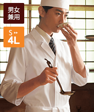 刺繍が映える調理白衣 和食コート[KAZEN製品] 671-70
