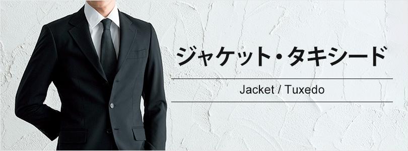 ジャケット・タキシード