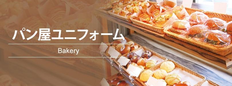 パン屋ユニフォーム